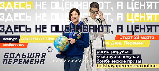 Познавай Россию 510 228